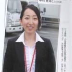 くまもと経済2017年1月「くまもとのお嬢さん」で亀井イチオシ女子が掲載されました!