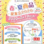 <亀井通産>春・夏商品提案会2020のお知らせ