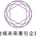 「地域未来牽引企業」に亀井通産が選定されました。