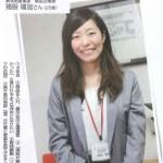 くまもと経済2016年11月「くまもとのお嬢さん」で亀井イチオシ女子が掲載されました!