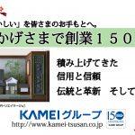 カメイグループ・亀井通産(株)は創業150周年を迎えました。