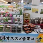 亀井通産(株)「春・夏提案会」が無事終了致しました。