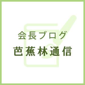 会長ブログ Sotaro's Eye